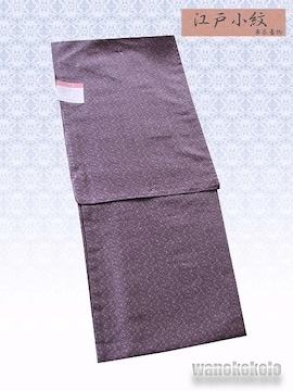 【和の志】洗える着物◇単衣Lサイズ◇江戸小紋◇HEL-17