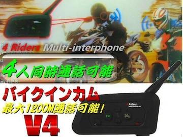 バイク用無線インターコム/4人同時通話可能(4ライダー)MAX1200m