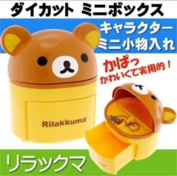 ■感謝祭!Rilakkuma/リラックマ*ダイカットミニボックス(仕切り付き)■