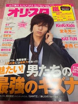 ★1冊/オリスタ 2011.1.31