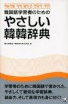 やさしい韓韓辞典<韓国語>