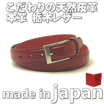 栃木レザー 本革 ビジネス ベルト ヌメ革i 幅 30mm 06