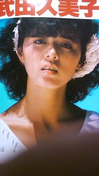 武田久美子スコラ写真集