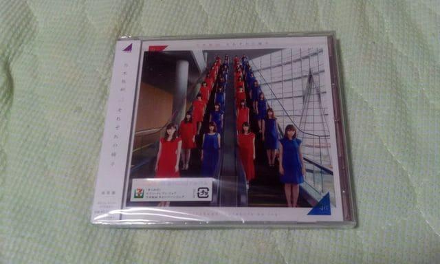 CD 乃木坂46 セカンドアルバム それぞれの椅子 通常盤 新品  < タレントグッズの
