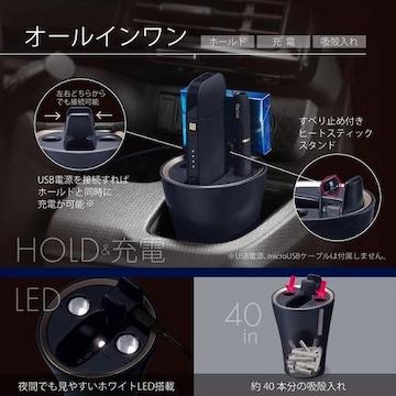 車用灰皿 iQOS専用ホルダー 充電・吸殻入れ ネイビー