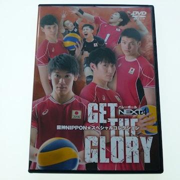 DVD 龍神NIPPON NEXT4 GET THE GLORY 石川祐希 柳田将洋