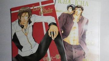 2冊セット[ICHA・ICHA][Love affair]藤崎こう