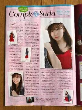 SKE48 須田亜香里◆月刊TVnavi 2018年6月号 切り抜き 抜無 1P
