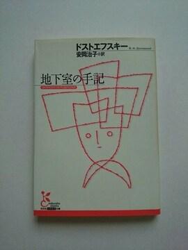 ドストエフスキー 『地下室の手記』 光文社古典新訳文庫