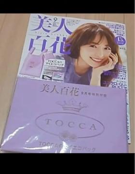 ☆美人百花 9月号 TOCCA エコバッグのみ☆
