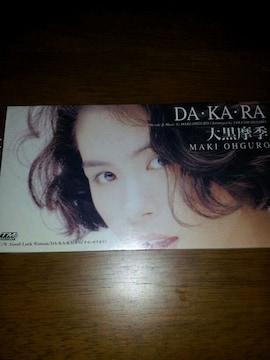 DAKARA◇大黒摩季*CDシングル美品!HOTヌードル