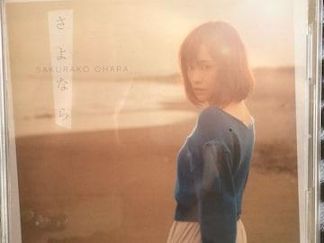 激安!超レア!☆大原櫻子/さよなら☆初回限定盤/CD+DVD☆美品!☆