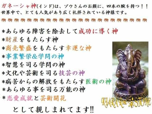ガネーシャ神★最強守護・成功・幸運・合格★ストラップ/パワーストーン/占 < 女性ファッションの