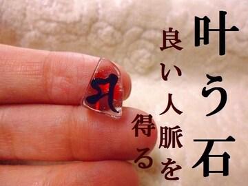 叶う石★良い人脈を得る★水晶★梵字★パワーストーン/占