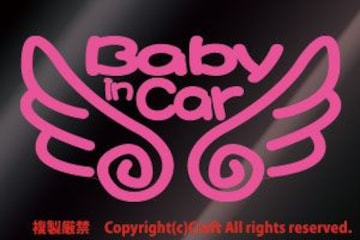 Baby in Car 天使の羽ステッカー(eb/ライトピンク)ベビー