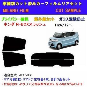 ホンダ N-BOXスラッシュ JF1,2 カット済みカーフィルム