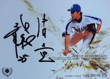 BBM.2011.REP 武藤祐太・直筆サインカード  /80  中日→横浜DeNA