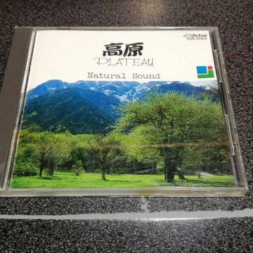 CD「高原 朝もやの中で/ナチュラル・サウンド2」86年盤