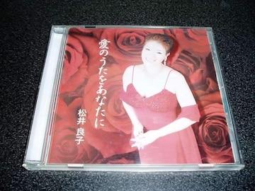 CD「松井良子/愛のうたをあなたに」シャンソン 即決