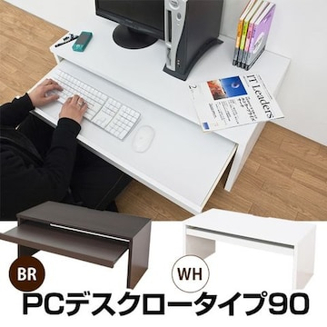 PC DESK LOW 90cm BR/WH