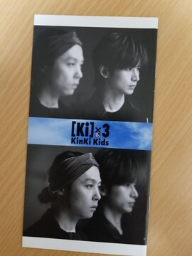 KinKi Kids 会報No.115