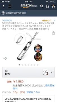TONWON 電子ライター 点火用ライター 電流式 USB 充電式 アウト