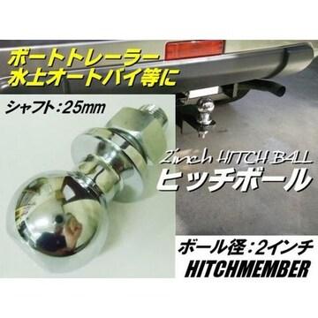 送料無料 ヒッチボール 牽引トレーラー用 2インチ25mmシャフト