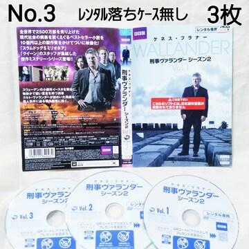 No.3【刑事ヴァランダーシーズン 2】3枚【ゆうパケット送料 ¥180】
