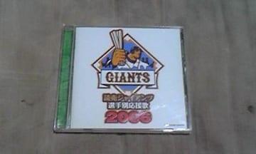 【CD】読売ジャイアンツ 選手別応援歌2006
