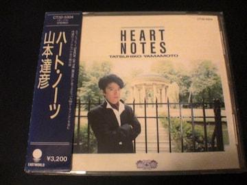 山本達彦 CD ハート・ノーツ 廃盤