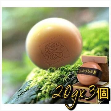 松鶴(ソンハク)五色黄土発酵漢方石鹸20g×3個 韓国コスメ