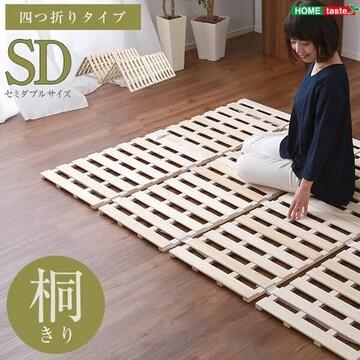 すのこベッド 4つ折り式 桐仕様(セミダブル) KIR-4-SD-NA