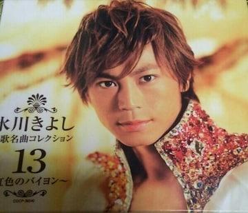 CD 氷川きよし 演歌名曲コレクション13 虹色のバイヨン