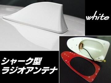 汎用シャークフィン型カーラジオアンテナ/白色・ホワイト/交換型