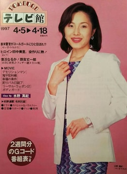水野真紀【YOMIURIテレビ館】1997年126号