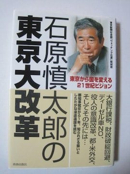 石原慎太郎の東京大改革 東京から国を変える21世紀ビジョン