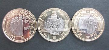 地方自治 記念硬貨  平成25年