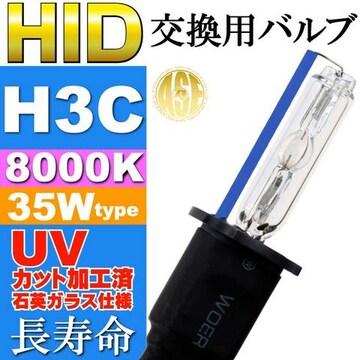 ASE HID H3Cバーナー35W8000Kバルブ1本 as9003bu8k