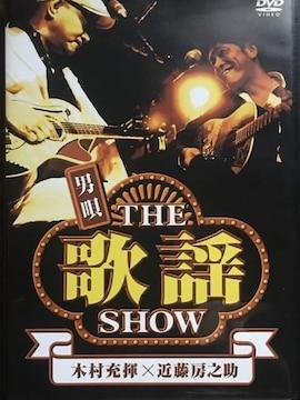 TH E 歌謡SHOW 近藤房之助 x 木村充揮 LIVE DVD