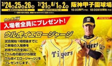 阪神 ウル虎の夏2015 限定イエロージャージ 新品・未使用