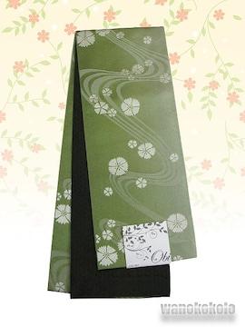 【和の志】日本製◇半幅帯◇緑系ぼかし・流水に撫子◇H-134
