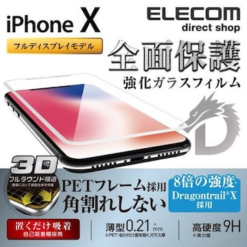 iPhoneXS X フルカバーガラスフィルム PM-A17XFLGFRDTW
