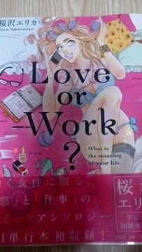 Love or Work? 桜沢えりか