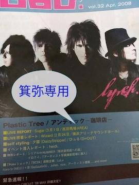 2008年lynch.表紙&掲載Gab. 2冊◆ラスト1点即決
