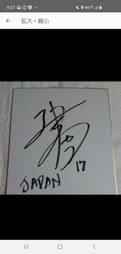 近江あかり選手の直筆サイン色紙