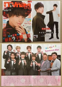 Kis-My-Ft2 玉森◆月刊TVnavi 2017年11月号 切抜き 9P+表紙 抜無