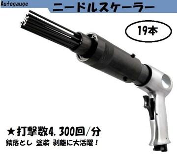 ニードルスケーラー ジェットタガネ 19本 打撃数4,300回/分