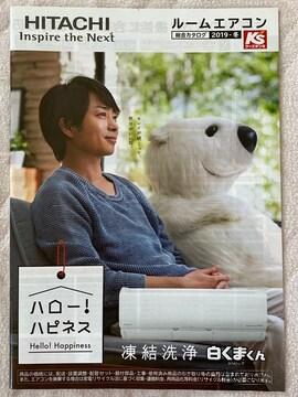 �G「日立はエコにたし算」嵐◆櫻井翔 カタログ 1冊 エアコン