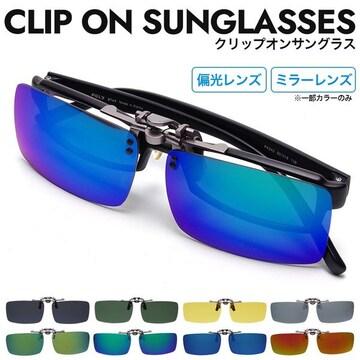 �溺 NEW 眼鏡にクリップで挟むだけ クリップオンサングラス MRSV
