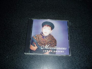 CD「大橋純子/ミスセレナス(Miscellaneous)」93年盤